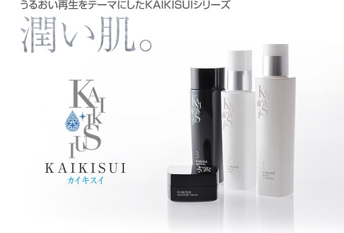 うるおい再生をテーマにしたKAIKISUIシリーズ