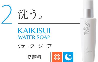 2 洗う。 KAIKISUI WATER SOAP ウォーターソープ 洗顔料