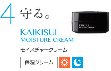 4 守る。 KAIKISUI MOISTURE CREAM モイスチャークリーム 保湿クリーム