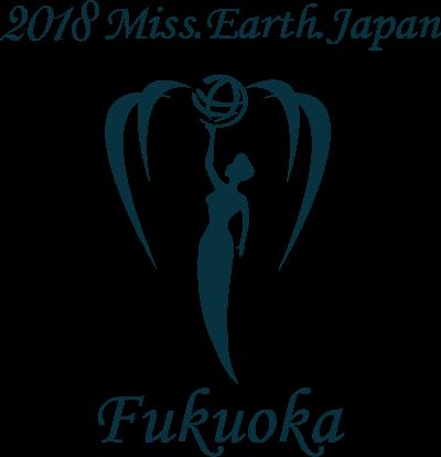 2018ミス・アース・ジャパン福岡大会ロゴ