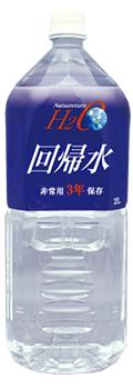 自然回帰水ボトル(2L)