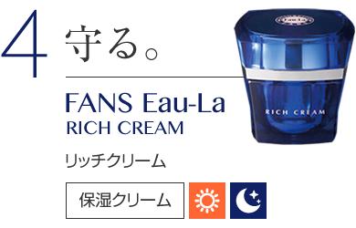4 守る。 FANS Eau-La RICH CREAM リッチクリーム 保湿化粧品