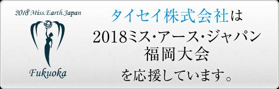 2018ミス・アース・ジャパン福岡大会