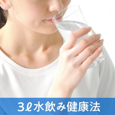 3l水飲み健康法