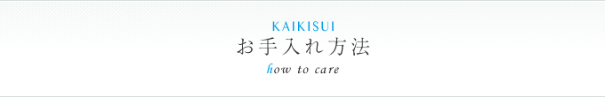 KAIKISUIシリーズ