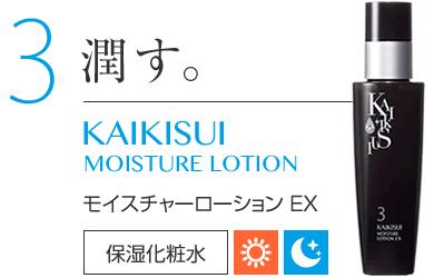 3 潤す。 KAIKISUI MOISTURE LOTION モイスチャーローション 保湿化粧水